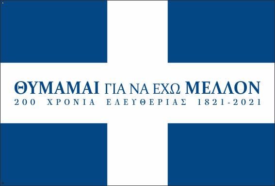 ΣΗΜΑΙΑ ΕΠΑΝΑΣΤΑΣΗΣ 1821