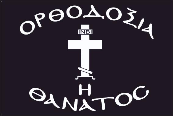 ΣΗΜΑΙΑ ΟΡΘΟΔΟΞΙΑ Η ΘΑΝΑΤΟΣ ΣΧΕΔΙΟ 01
