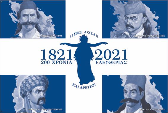 ΣΗΜΑΙΑ ΕΠΑΝΑΣΤΑΣΗΣ 1821 ΣΧΕΔΙΟ 03